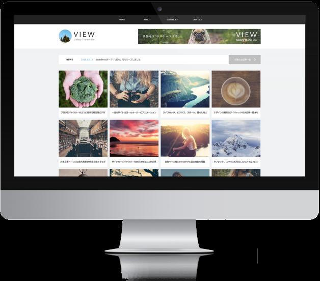 032_VIEW_Desktop
