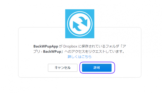 11_Dropbox_connection2