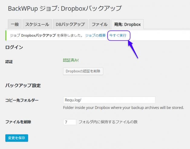 14_Dropbox_connection5