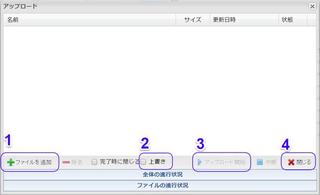 010_sakura_upload_start
