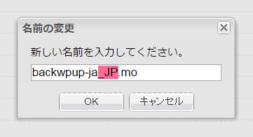 BackWPup_3.2.0_05