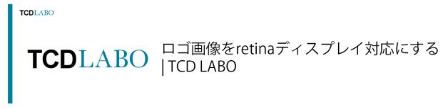 ロゴ画像をretinaディスプレイ対応にする - TCD LABO