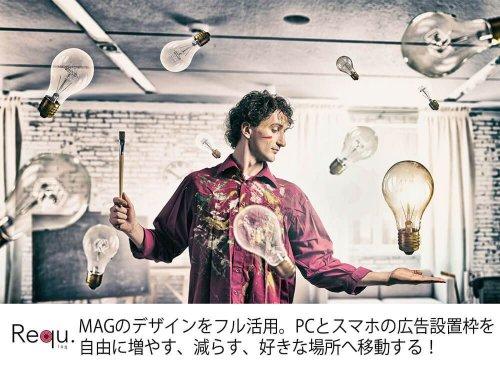MAGのデザインをフル活用。PCとスマホの広告設置枠を自由に増やす、減らす、好きな場所へ移動する!