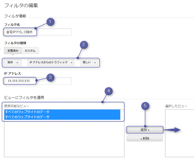 analytics-ip-filter_06