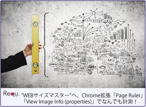 """WEBサイズマスター""へ。Chrome拡張「Page Ruler」「View Image Info (properties)」でなんでも計測!"