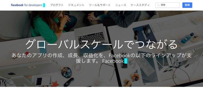 facebook-app-id-app-secret_04