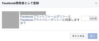 facebook-app-id-app-secret_05-1