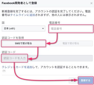 facebook-app-id-app-secret_05-2