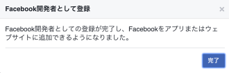 facebook-app-id-app-secret_05-3
