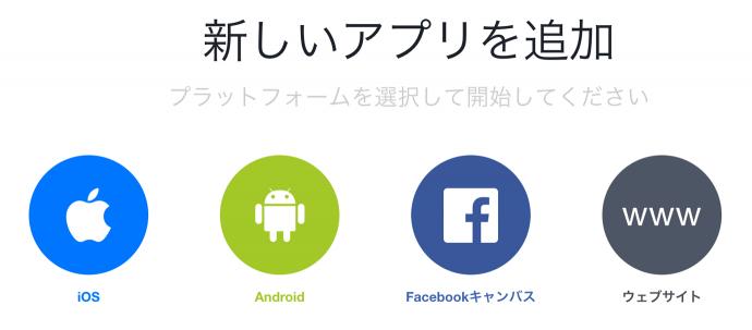 facebook-app-id-app-secret_05-4