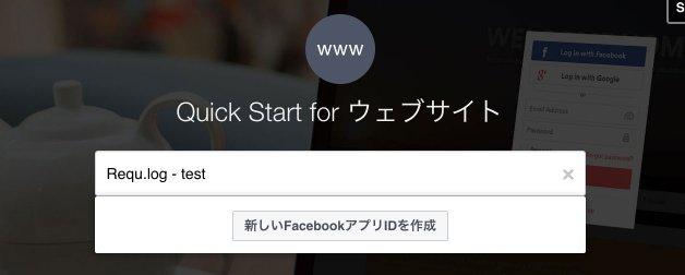 facebook-app-id-app-secret_05-5