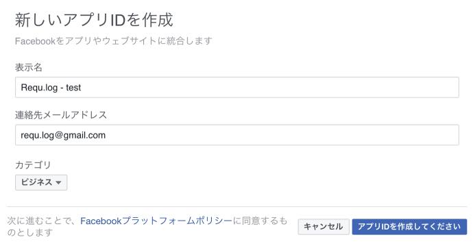 facebook-app-id-app-secret_06