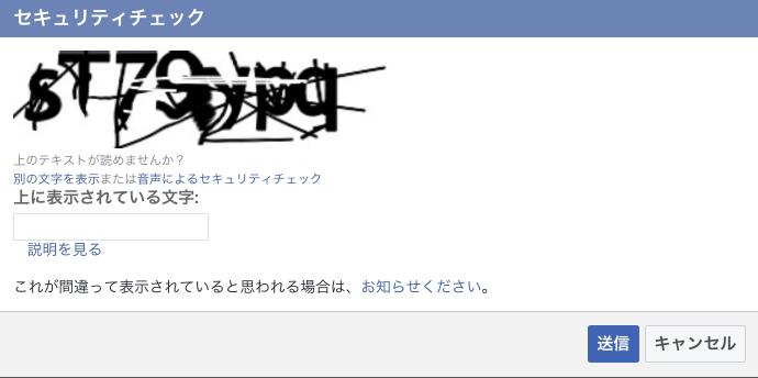 facebook-app-id-app-secret_07