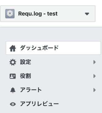 facebook-app-id-app-secret_09