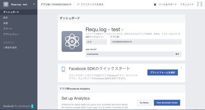 facebook-app-id-app-secret_10