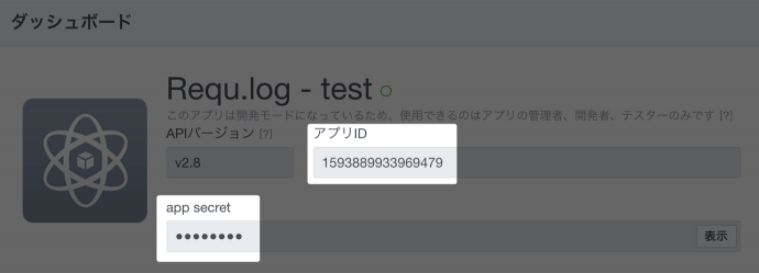 facebook-app-id-app-secret_11