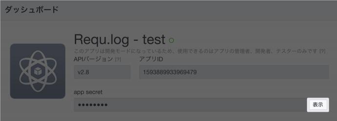 facebook-app-id-app-secret_12