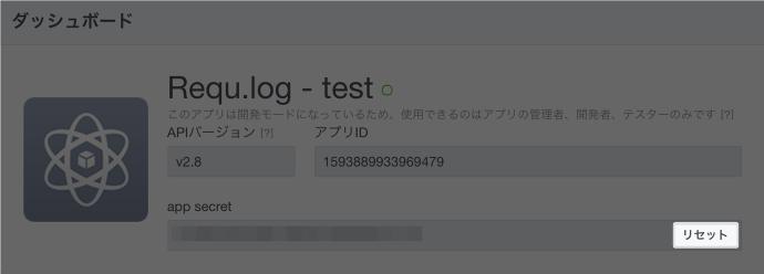 facebook-app-id-app-secret_14