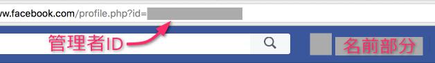 facebook-app-id-app-secret_15