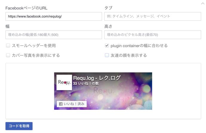 facebook-page-plugin_02