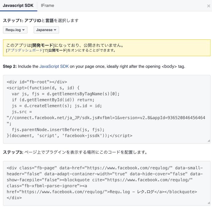 facebook-page-plugin_08