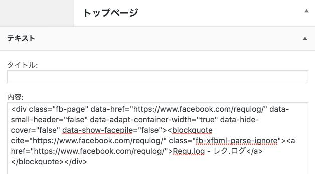 facebook-page-plugin_10