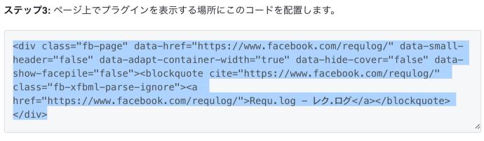 facebook-page-plugin_11