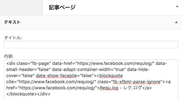 facebook-page-plugin_13