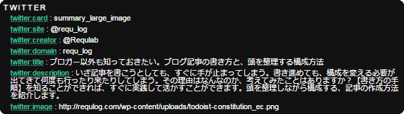meta-seo-inspector_02-4