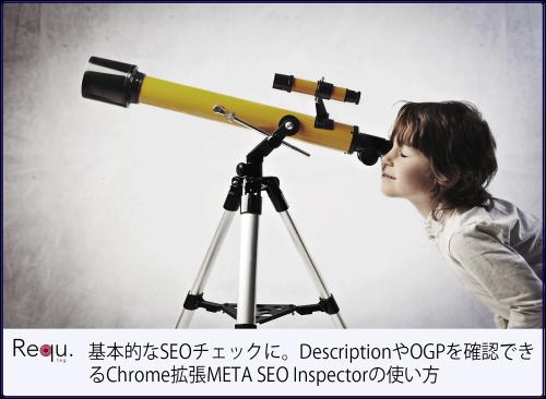 基本的なSEOチェックに。DescriptionやOGPを確認できるChrome拡張META SEO Inspectorの使い方