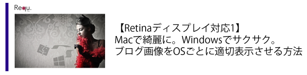 【Retinaディスプレイ対応1】Macで綺麗に。Windowsでサクサク。ブログ画像をOSごとに適切表示させる方法