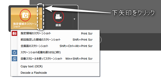 screenpresso-capture_02