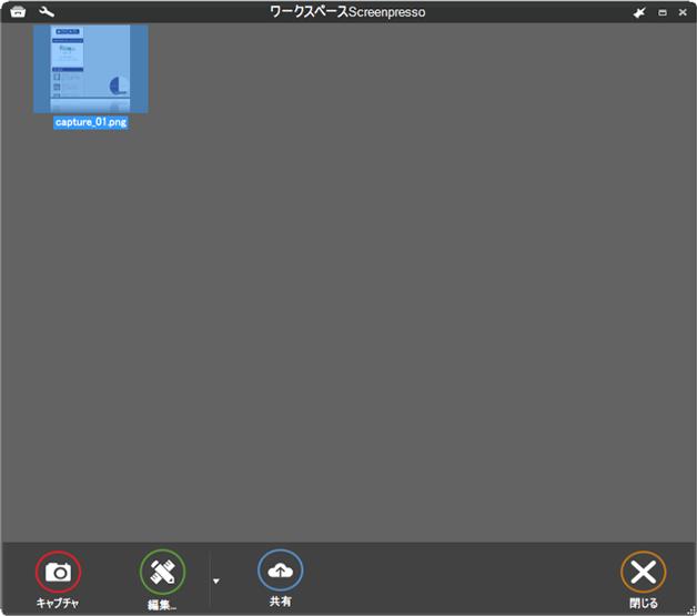 screenpresso-capture_04