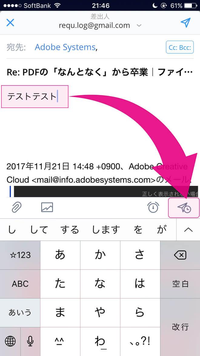 Todoistとも連携。複数のメールアカウントを一括管理するMac