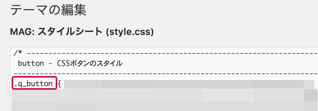 tcd-css-customize_13