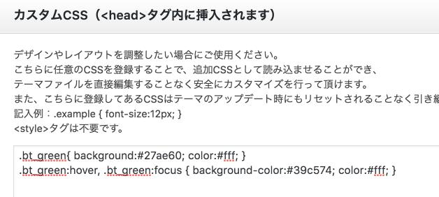 tcd-css-customize_16