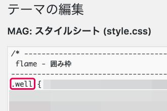 tcd-css-customize_26