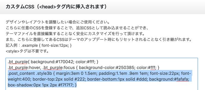 tcd-css-customize_33
