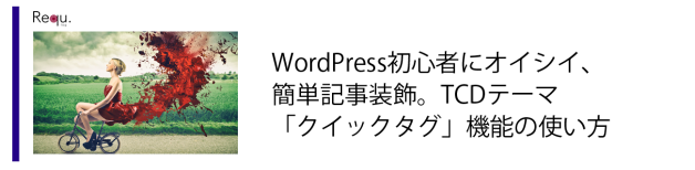 WordPress初心者にオイシイ、簡単記事装飾。TCDテーマ「クイックタグ」機能の使い方