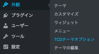 tcd-theme-option_02