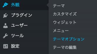 tcd-theme-option_02