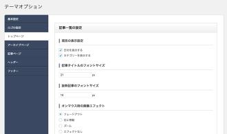 tcd-theme-option_27