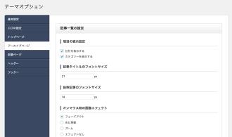 tcd-theme-option_28