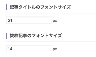 tcd-theme-option_35