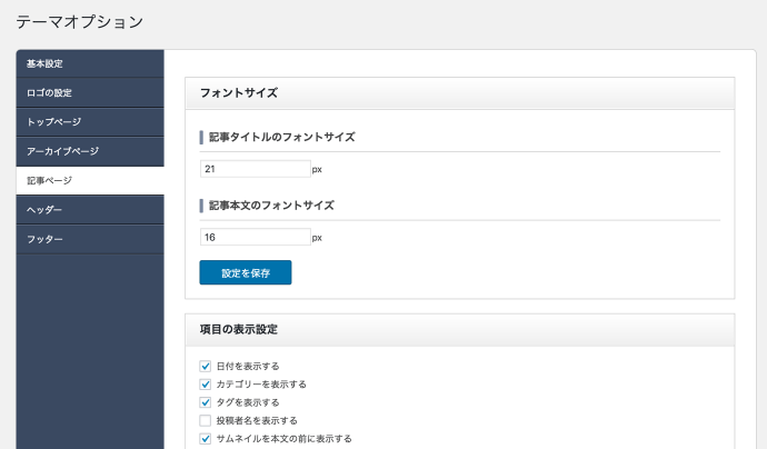 tcd-theme-option_39