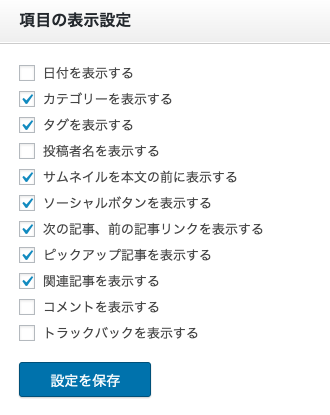 tcd-theme-option_43