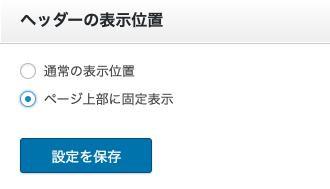 tcd-theme-option_61