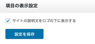 tcd-theme-option_64