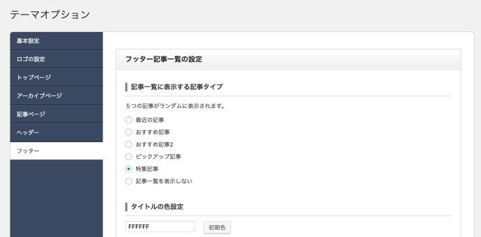 tcd-theme-option_67