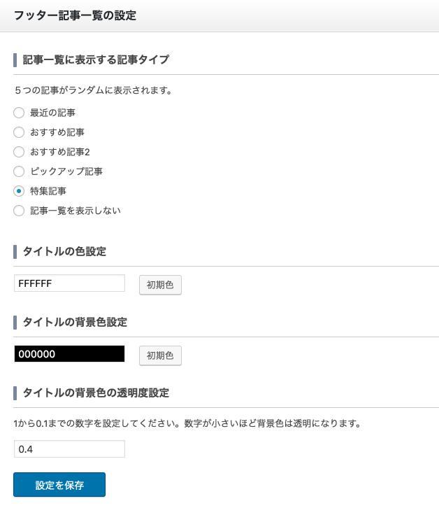 tcd-theme-option_68